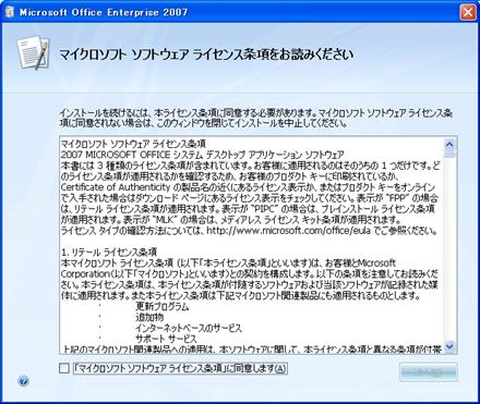 Office 2007 ソフトウェア ライセンス条項