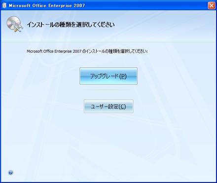 Office 2007 インストールの種類