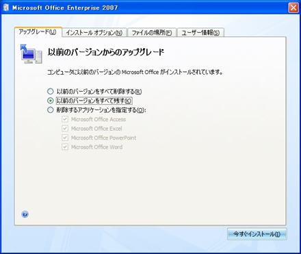 Office 2007 アップグレード