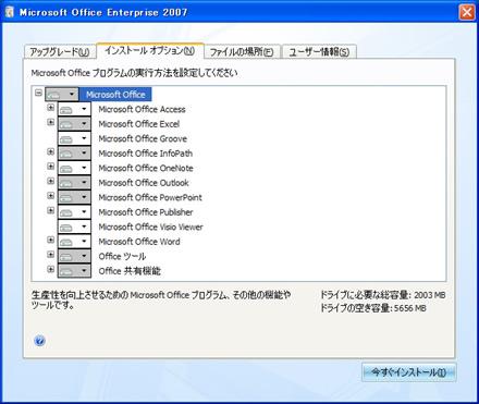 Office 2007 インストールオプション