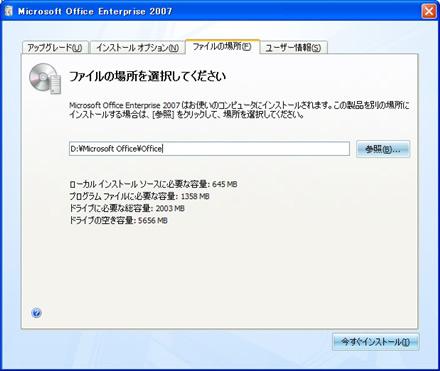 Office 2007 ファイルの場所