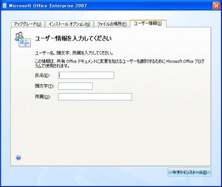 Office 2007 ユーザー情報