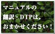 manual-dtp3.jpg