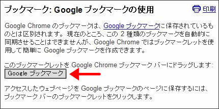 Chrome_Google_bookmark.jpg